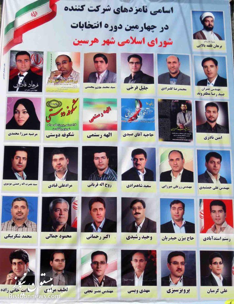 مروری بر ادوار ۵ گانه شورای شهر هرسین
